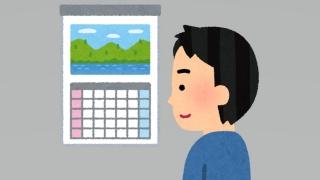 カレンダーを楽しみに見る男性のイラスト