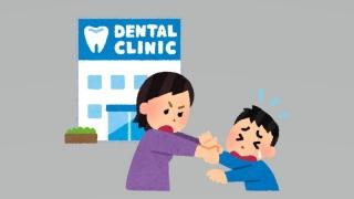 歯医者を嫌がる子ども