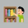 本棚から本を取る男の子のイラスト