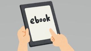 電子書籍リーダー